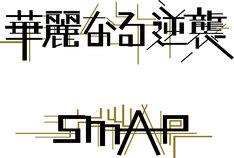「華麗なる逆襲」ロゴ