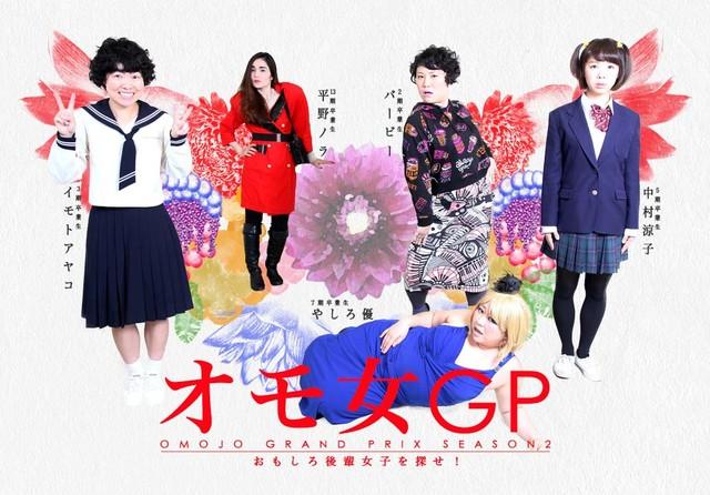 「オモ女GP」第2弾ビジュアル