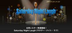 「Saturday Night Laugh」イメージ