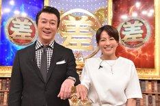 「この差って何ですか?」MCの(左から)加藤浩次、赤江珠緒。(c)TBS