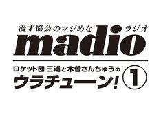 「madio(マジオ)」第1弾「ロケット団 三浦と木曽さんちゅうの『ウラチューン!』」ロゴ