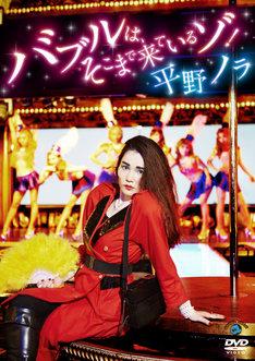 平野ノラの単独DVD「バブルは、そこまで来ているゾ!」のジャケット。