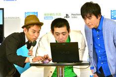 PC操作に苦戦する博多華丸・大吉と、会見でMCを務めたタケト(左)。