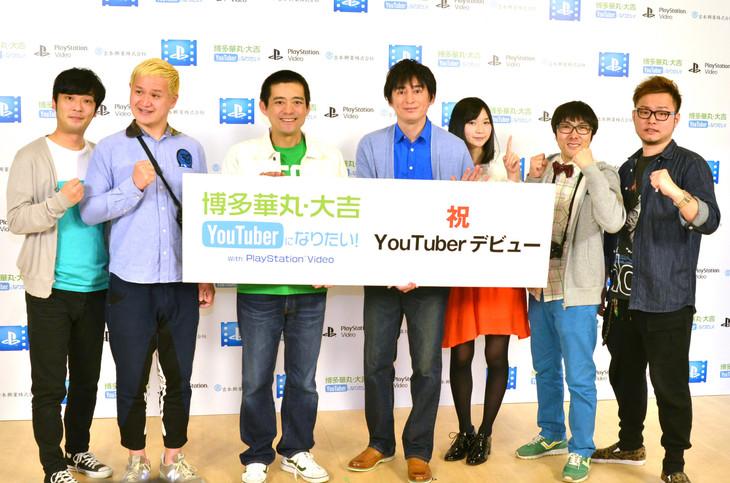 博多華丸・大吉のYouTuberデビュー発表記者会見に出席した芸人たち。