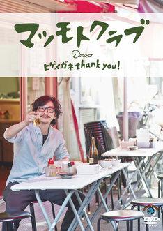マツモトクラブのDVD「ヒゲメガネ thank you!」のジャケット。