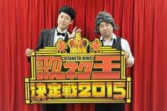 「歌ネタ王決定戦2015」開催発表記者会見に登場した小籔千豊とレイザーラモンRG(左から)。(c)MBS