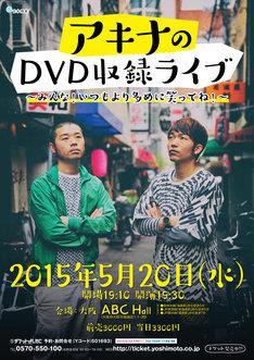「アキナのDVD収録ライブ~みんな!いつもより多めに笑ってね!~」のチラシ。