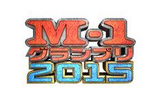 「M-1グランプリ2015」ロゴ (c)ABC