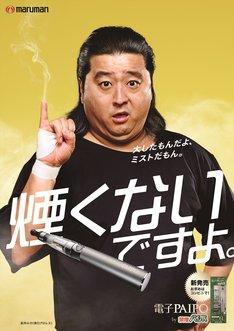 長州小力が登場する「電子パイポ」のポスター。