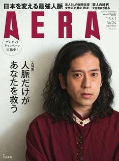 5月25日発売の雑誌「AERA」6月1日号表紙。