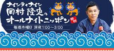 「ナインティナイン岡村隆史のオールナイトニッポン」ロゴ