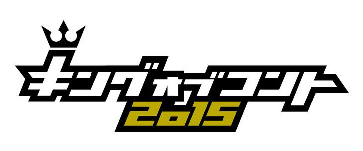 「キングオブコント2015」ロゴ