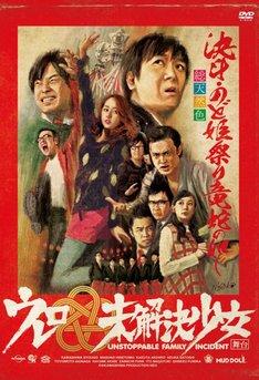 DVD「ウレロ☆未解決少女」ジャケット。(c)「ウレロ☆未体験少女」製作委員会