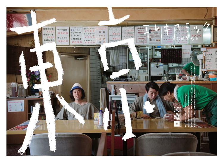 昨年10月に開催された「エレキコミック第25回発表会『東京』」のチラシ。