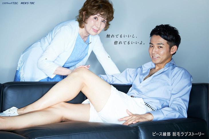 「TBCリアル脱毛プロジェクト」に起用されたピース綾部(右)と熟女。