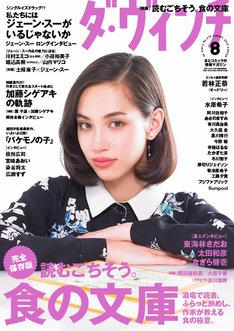 「ダ・ヴィンチ」8月号表紙