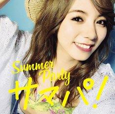 ミックスCD「サマパ!Summer Party mixed by DJ和」ジャケット