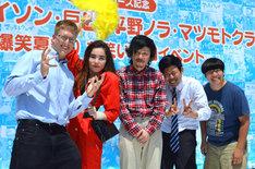 (左から)厚切りジェイソン、平野ノラ、マツモトクラブ、巨匠。