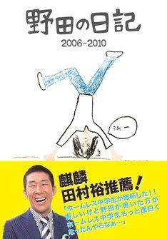 「野田の日記 2006-2010」表紙