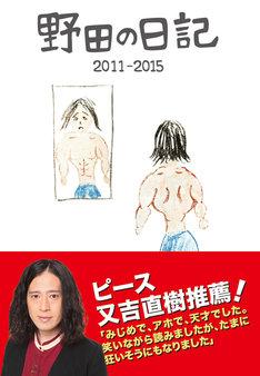 「野田の日記 2011-2015」表紙