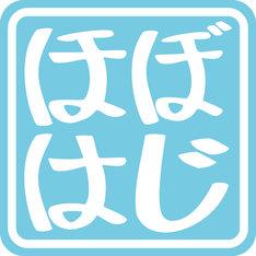 トークライブ「下野紘のほぼはじめまして!」ロゴ