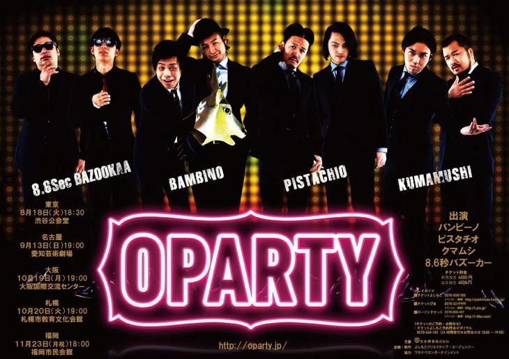 8.6秒バズーカー、バンビーノ、ピスタチオ、クマムシが出演する「OPARTY」のチラシ。