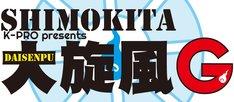 K-PROスペシャルライブ「しもきた大旋風G」ロゴ