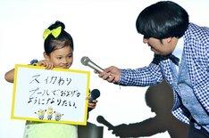 「今年の夏の目標」を発表する藤田彩華と、サポートする日村勇紀。