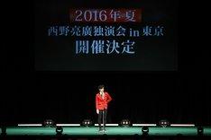 来年の独演会開催が発表された瞬間。