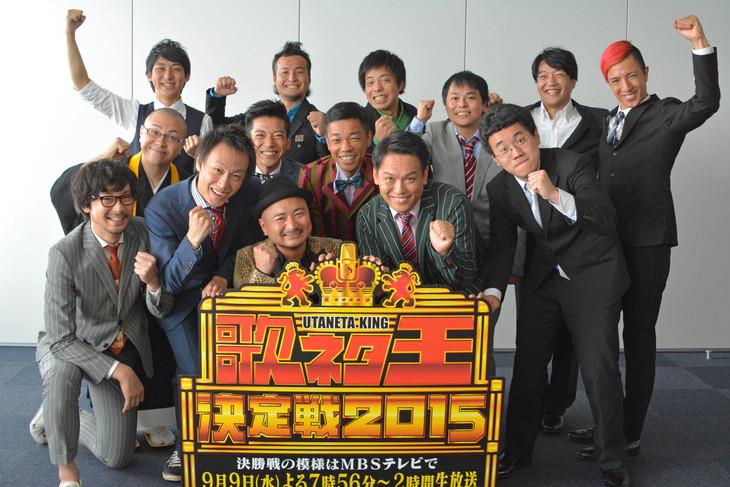 「歌ネタ王決定戦2015」ファイナリスト