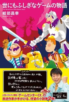 「世にもふしぎなゲームの物語」(廣済堂出版)表紙。帯に、よゐこ有野のコメントが掲載されている。