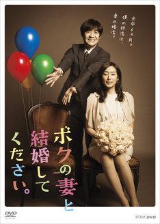 「ボクの妻と結婚してください。」DVD-BOXジャケット (c)2015NHK・テレパック