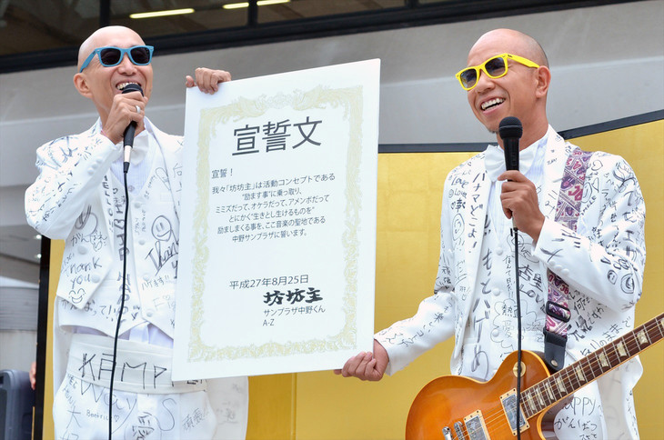 坊坊主のデビュー記者会見に出席したA-Z(エイジィー)ことバイきんぐ小峠(右)、サンプラザ中野くん(左)。