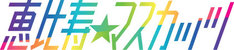 「恵比寿★マスカッツ」のロゴ。(c) EBISU★MUSCATS PROJECT