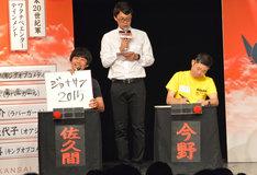 「異次元サバイバルマッチ」に登場した佐久間一行、GAG少年楽団・宮戸、キングオブコメディ今野(左から)。