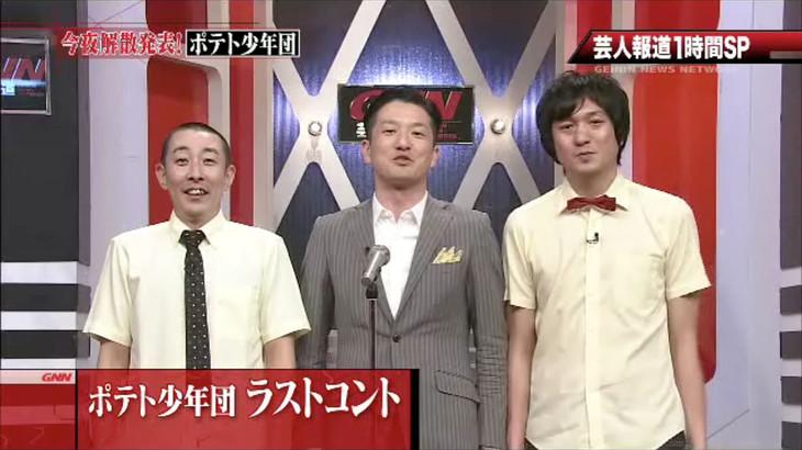 解散を発表したポテト少年団。(c)日本テレビ