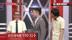 ラストコントを披露するポテト少年団。(c)日本テレビ