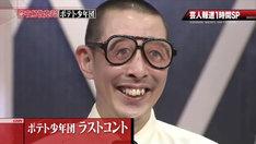 ラストコントを披露するポテト少年団・中谷。(c)日本テレビ