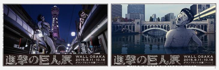 内場勝則、小籔千豊が巨大化した中吊り広告(左から)。