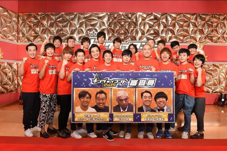 「キングオブコント2015」のファイナリスト10組。(c)TBS