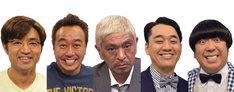 「キングオブコント2015」の審査員。左から、さまぁ~ず大竹、さまぁ~ず三村、ダウンタウン松本、バナナマン設楽、バナナマン日村。