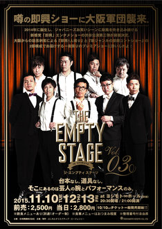 「THE EMPTY STAGE IN SHIBUYA vol.3」チラシ(表)