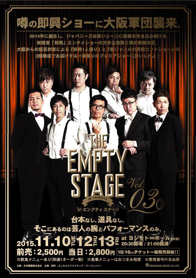 「THE EMPTY STAGE IN SHIBUYA vol.3」チラシ(表)