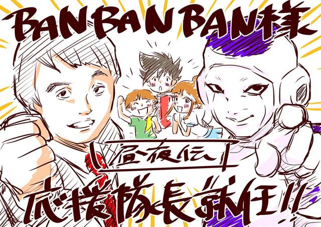 アニメ「昼夜伝」の応援隊長に就任したBAN BAN BANのイラスト。