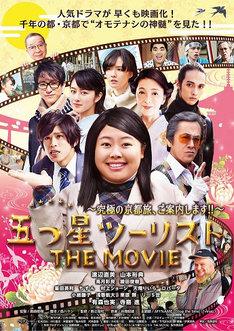 映画「五つ星ツーリスト THE MOVIE ~究極の京都旅、ご案内します!!~」ポスター