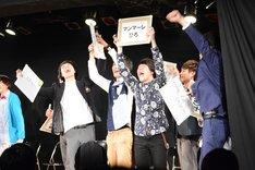 勝利して喜ぶサンミュージックの若手芸人たち。