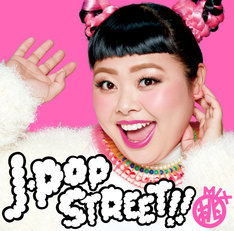「J-POP STREET!! 桃MIX」ジャケット