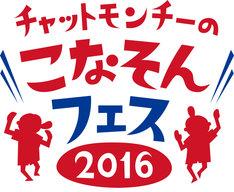 「チャットモンチーの徳島こなそんそんフェス2016 ~みな、おいでなしてよ!~」ロゴ