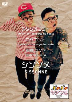 DVD「ぶちぶちシソンヌ」ジャケット