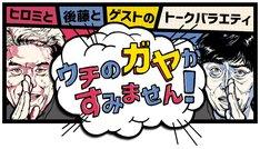 「ウチのガヤがすみません!」ロゴ (c)日本テレビ